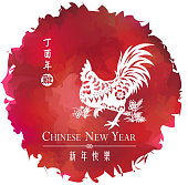 """Chinese papercut rooster art in digital watercolor painting background for Chinese New Year 2017. Chinese character """"rooster"""" in stamp chop with the meaning of the Chinese character in upper left corner is the traditional Chinese of 2017."""