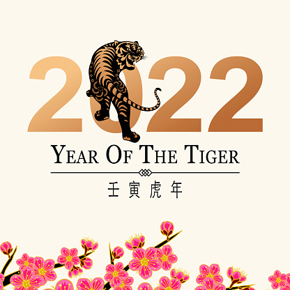 2022 Year of the Tiger Greetings