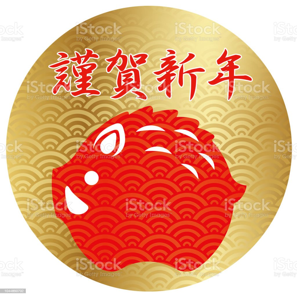 Year Of The Wild Boar New Years Greeting Symbol With Japanese Text