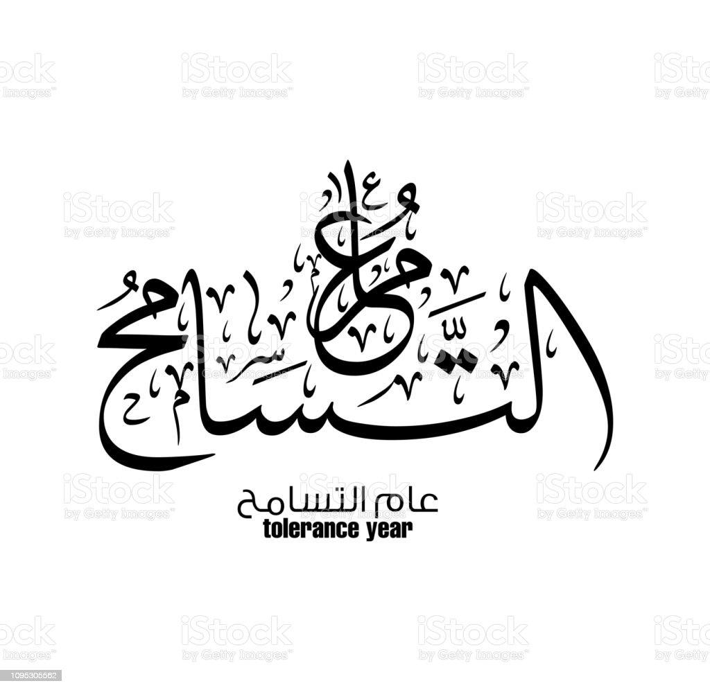 UAE year of tolerance logo in Arabic Calligraphy type. - Grafika wektorowa royalty-free (2019)