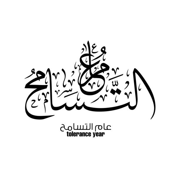 uae year of tolerance logo in arabic calligraphy type. - uae national day stock illustrations