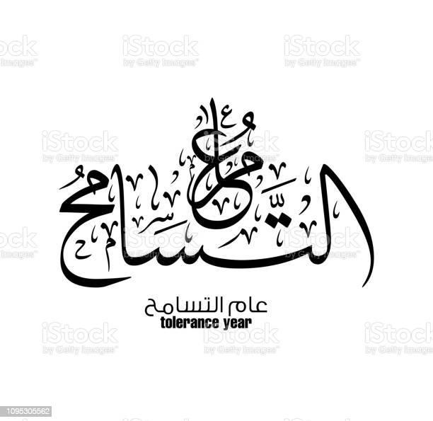 Uae Year Of Tolerance Logo In Arabic Calligraphy Type - Stockowe grafiki wektorowe i więcej obrazów 2019