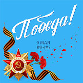 9 May. Victory Day. Russian inscription: Victory Template for postcard, Greeting Card, Poster and Banner. Blue background, Soviet red star, Carnation, ribbon.