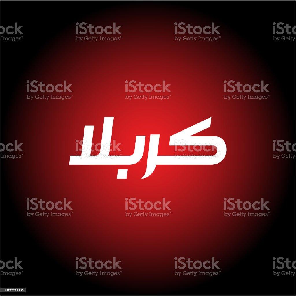 Yom E Ashura Muharram Ul Haram Ya Hassan Ya Hussain Stock Illustration Download Image Now Istock