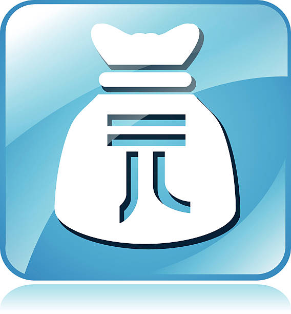 yuan blue square icon illustration of yuan blue square icon on white background taiwanese currency stock illustrations