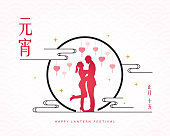 Yuan Xiao Jie (chinese valentine's day) or Lantern Festival. Hugging couple silhouette with full moon and heart shape lanterns. (caption: Yuan Xiao, 15th January)