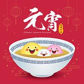 Yuan Xiao Jie_tangyuan 1