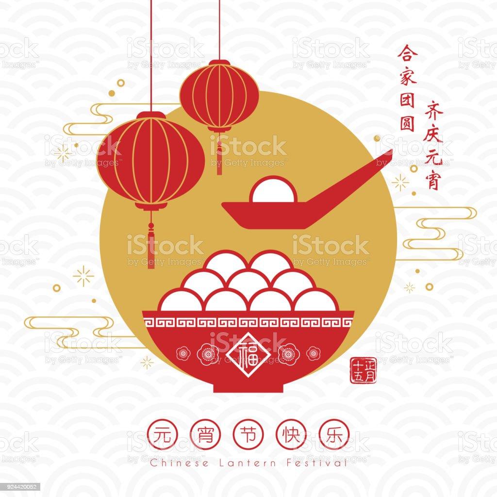 Yuan Xiao Jietangyuan 4 Stock Illustration - Download ...