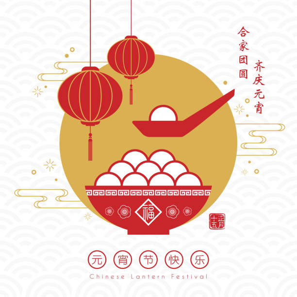 yuan xiao jie_tangyuan 4 - chinese food stock illustrations, clip art, cartoons, & icons