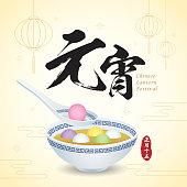 Yuan Xiao Jie_tangyuan 5