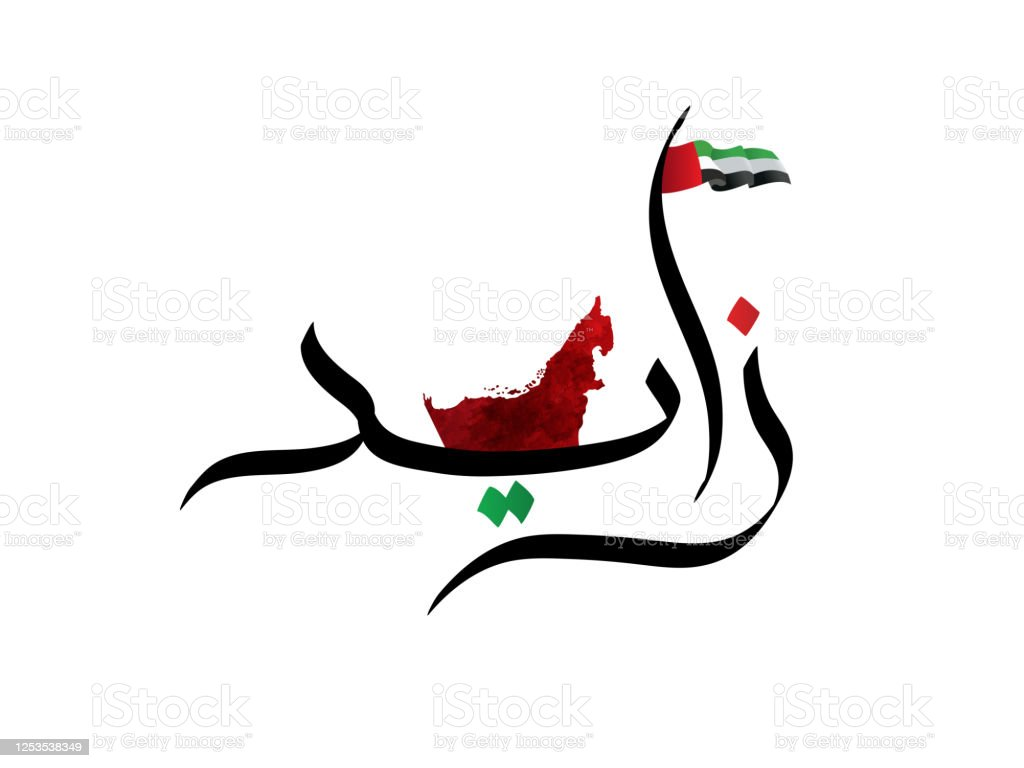 Zayed written in Arabic Calligraphy[hy - Grafika wektorowa royalty-free (Abu Zabi)