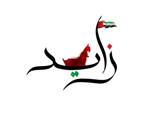 zayed written in arabic calligraphy[hy - uae national day stock illustrations