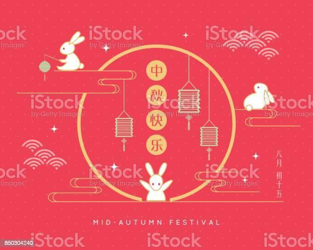 Zhong qiu line art pink vector id850304240?b=1&k=6&m=850304240&s=612x612&h=tono2u1gedcb91kdexpp3acrj677blnj6gxcymptuj4=
