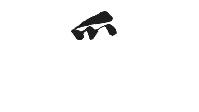 漢字[ai ] - 習字点の映像素材/bロール