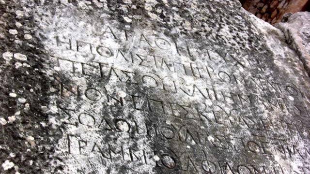Ancient inscription, Ephesus video