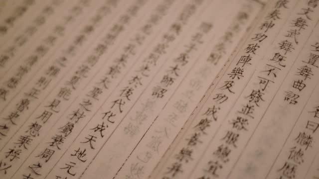 古代の繁体字中国語版版 - 本点の映像素材/bロール