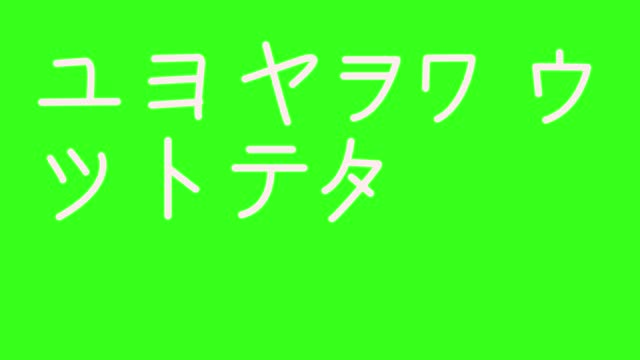 vídeos de stock e filmes b-roll de animated hand drawn japanese katakana alphabet in green screen - japanese font