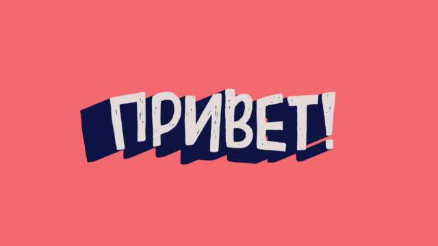 animierte hand gezeichnet schriftsatz hallo in russisch - comic font stock-videos und b-roll-filmmaterial