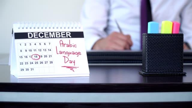 arabiska språket dag - speciella dagar - calendar workout bildbanksvideor och videomaterial från bakom kulisserna