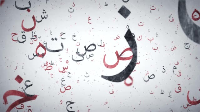 Arabic letters background