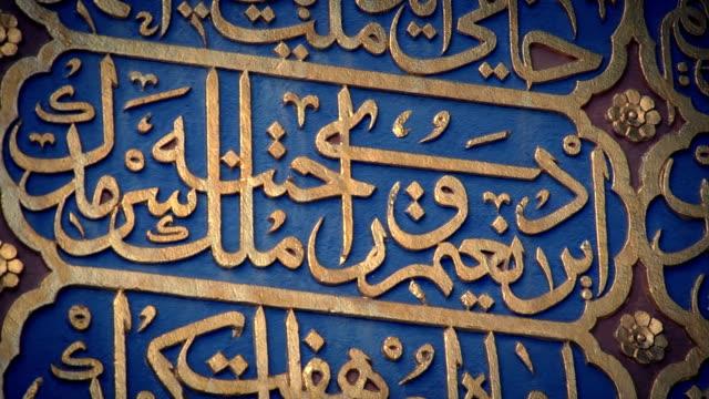 stockvideo's en b-roll-footage met arabic script - koran