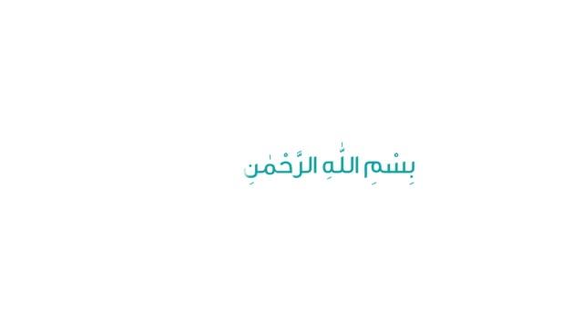 Bismillah (In the name of God) Arabic calligraphy text - intro Bismillah (In the name of God) Arabic calligraphy text - intro sentencing stock videos & royalty-free footage