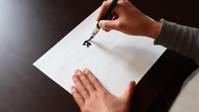 「書道「日本語で - 習字点の映像素材/bロール
