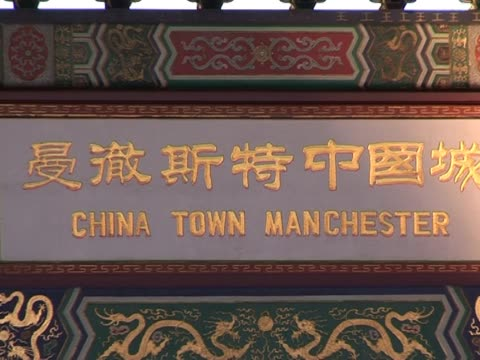 china town - manchester inghilterra video stock e b–roll