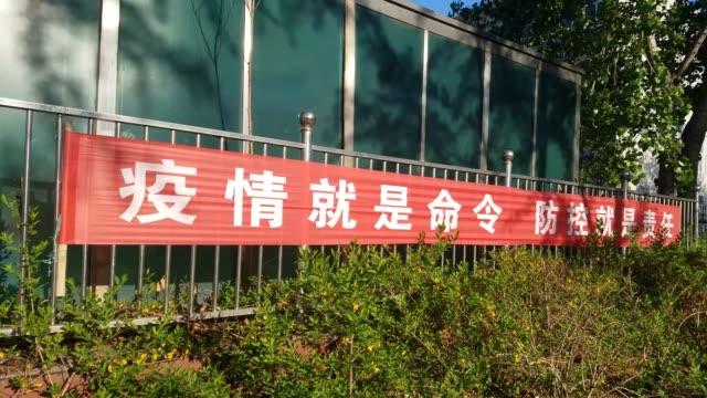 chinas propagandaslogan roman coronavirus-pneumonie - spruchband stock-videos und b-roll-filmmaterial