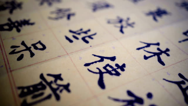 China's traditional calligraphy China's traditional calligraphy chinese culture stock videos & royalty-free footage