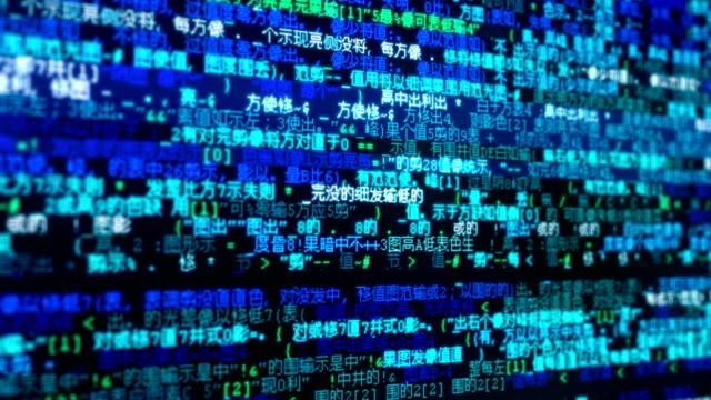 vídeos de stock e filmes b-roll de chinese computer code stream - cultura chinesa