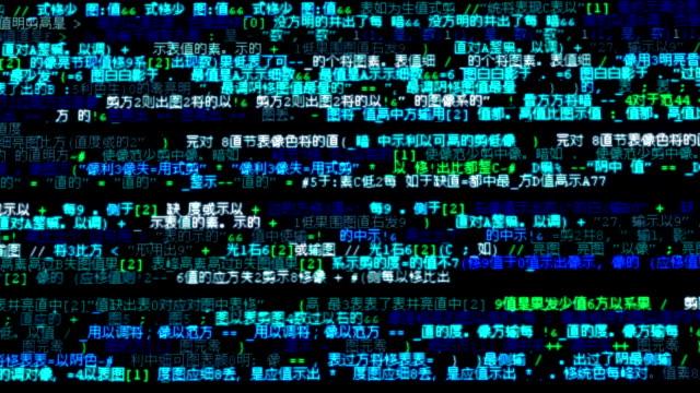 Chinese Computer Code Stream video