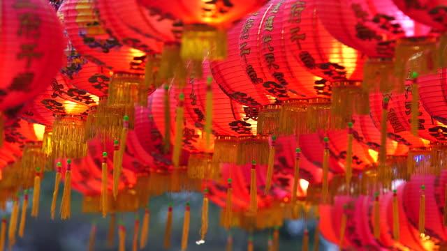 chinese lantern,for celebrate chinese new year, chinese red lantern,for celebrate spring festival - китайский фонарь стоковые видео и кадры b-roll