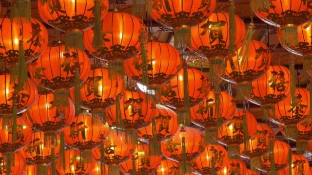 китайский фонарь,для празднования китайского нового года - китайский фонарь стоковые видео и кадры b-roll