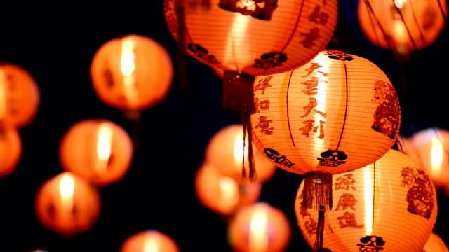 Farolillos chinos es el año nuevo chino, la lámpara del año nuevo chino - vídeo