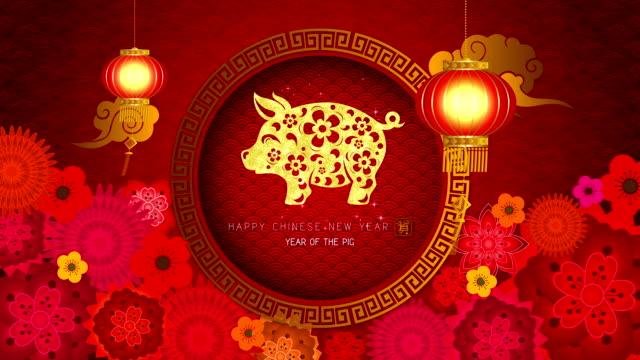 Fondo de año nuevo chino - vídeo