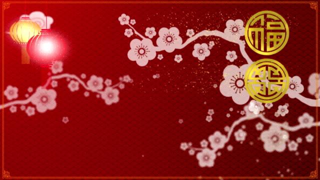 vidéos et rushes de nouvel an chinois-plan - nouvel an chinois