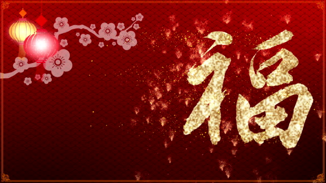 Chinese New Year background Chinese New Year background with Chinese Wording means good health, good luck, good fortune chinese new year stock videos & royalty-free footage