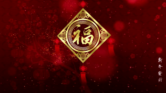 Chinese New Year background video