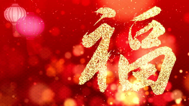 Chinese New Year good health good fortune background video