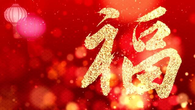 Fondo de año nuevo chino buena salud buena suerte - vídeo