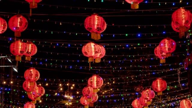 vídeos y material grabado en eventos de stock de decoración de linternas de año nuevo chino en chinatown, texto que significa suerte y felicidad. - wuhan