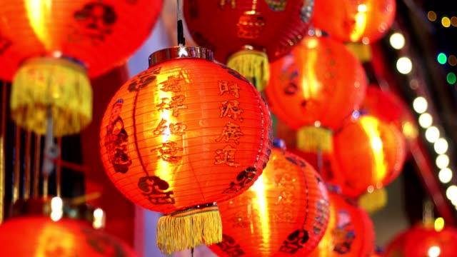 chiński nowy rok dekoracje latarnie w chinatown, tekst oznacza szczęście i szczęście. - chinese new year filmów i materiałów b-roll