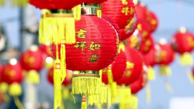 китайский новый год фонари в chinatown, благословение текст означает хорошее богатство и здоровье. - китайский фонарь стоковые видео и кадры b-roll
