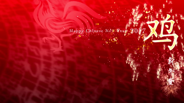 Chinese New Year The Rooster video