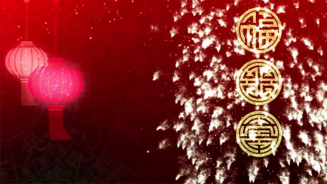 Año nuevo chino el gallo - vídeo