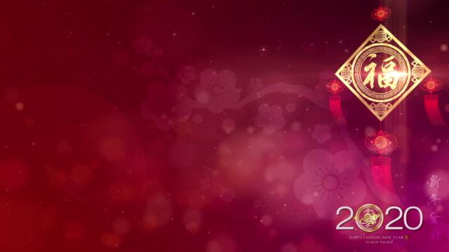 vidéos et rushes de nouvel an chinois, année du rat 2020 - bonne chance
