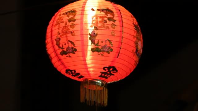китайский красный фонарь - new year стоковые видео и кадры b-roll