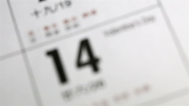 Close up of Valentine's day on Chinese style calendar video
