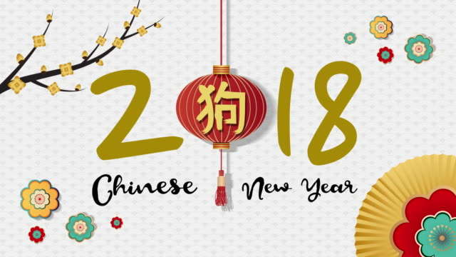 Concepto de chino año nuevo 2018 - vídeo